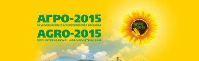 Пригашаем Вас посетить наш стенд выставке «АГРО-2015» в Украине